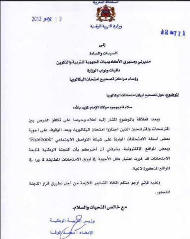 وزارة التربية الوطنية تُلغي أوراق الامتحانات المُسَرَّبة على الفايسبوك  1339599601285766_326349177444641_653713001_n