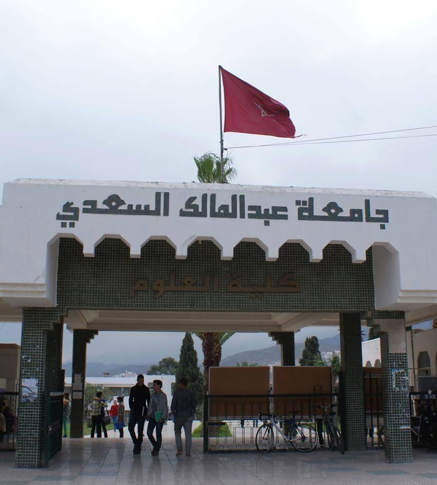 نتيجة بحث الصور عن جامعة عبد المالك السعدي بتطوان
