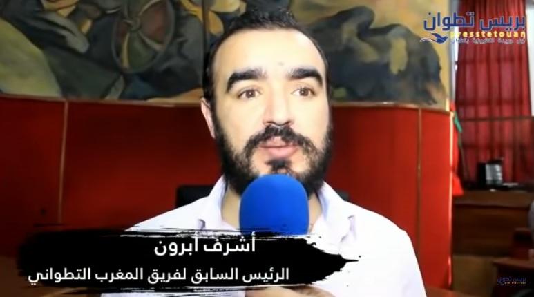 f1e712f0ab45b أشرف أبرون يخرج عن صمته بتصريحات مثيرة حول وضعية فريق المغرب التطواني